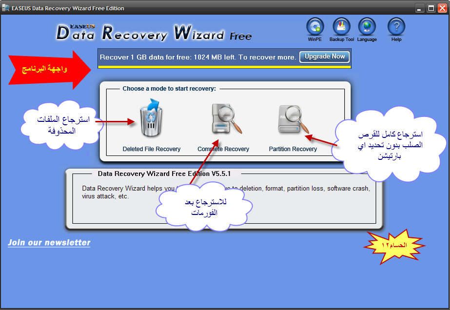 data recovery wizard professional 5.5.1